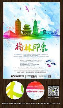 中国风榆林印象旅游海报设计