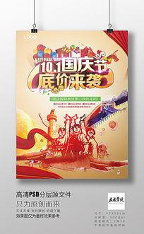 国庆节10.1国庆底价来袭喜庆商城商场PSD高清300DPI分层印刷活动海报素材