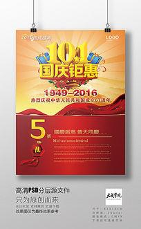国庆节67周年国庆聚惠2016时尚喜庆商城商场PSD高清300DPI分层印刷活动海报素材