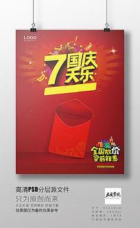 国庆节7天乐红包时尚喜庆商城商场PSD高清300DPI分层印刷活动海报素材