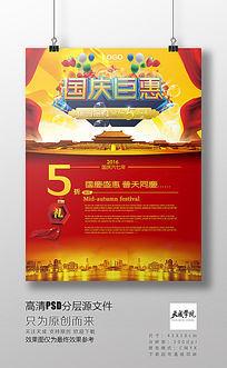 国庆节国庆聚惠时尚城市喜庆商城商场PSD高清300DPI分层印刷活动海报素材