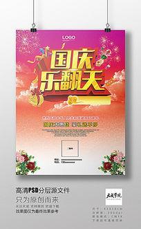 国庆节国庆乐翻天67周年时尚喜庆商城商场PSD高清300DPI分层印刷活动海报素材
