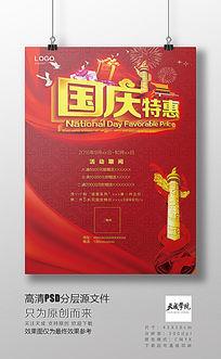 国庆节国庆特惠67周年时尚喜庆商城商场PSD高清300DPI分层印刷活动海报素材