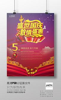 国庆节盛世国庆动感时尚喜庆商城商场PSD高清300DPI分层印刷活动海报素材