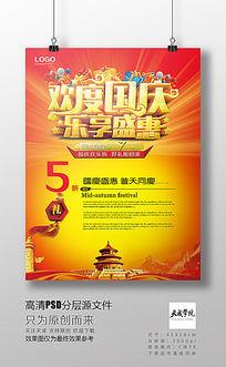 国庆节十一欢度国庆5折中国风时尚华丽商场商城PSD高清分层300DPI印刷海报素材