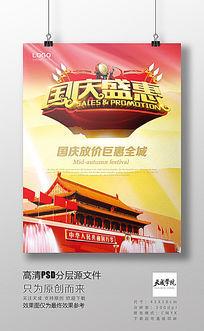 国庆节十一中国风3D立体字时尚华丽商场商城PSD高清分层300DPI印刷海报素材