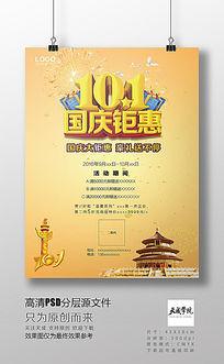 国庆节十一中国风国庆大礼时尚华丽商场商城PSD高清分层300DPI印刷海报素材