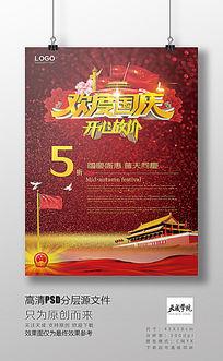 国庆节十一中国风欢度国庆时尚华丽绚丽商场商城PSD高清分层300DPI印刷海报素材