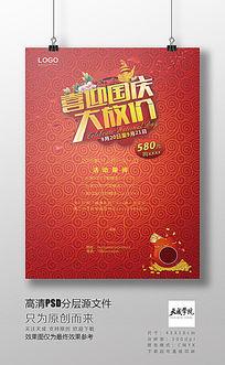 国庆节喜迎国庆大放价时尚喜庆商城商场PSD高清300DPI分层印刷活动海报素材