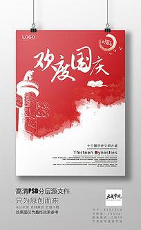 国庆节中国风67周年简洁时尚喜庆商城商场PSD高清300DPI分层印刷活动海报素材
