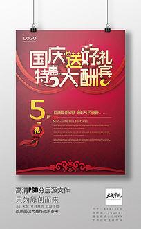 国庆节中国风国庆送礼时尚喜庆商城商场PSD高清300DPI分层印刷活动海报素材