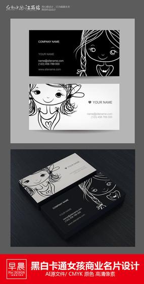 黑白卡通女孩商業名片
