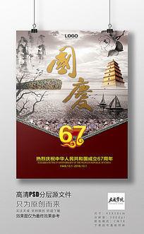 十一国庆节中国风城市建筑水墨时尚华丽商场商城高清PSD分层300DPI活动海报素材