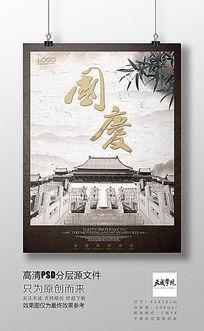十一国庆节中国风水墨故宫时尚华丽商场商城高清PSD分层300DPI活动海报素材