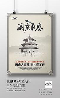 十一国庆节中国风水墨时尚华丽商场商城高清PSD分层300DPI活动海报素材
