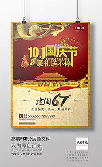 十一国庆节中国风喜庆时尚华丽商场商城高清PSD分层300DPI活动海报素材