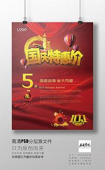 十一国庆中国风丝绸高贵大气喜庆商场高清300DPI分层PSD海报