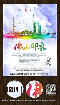 水彩佛山印象旅游宣传海报