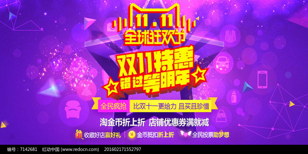 淘宝双11特惠酷炫海报设计图片