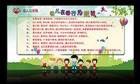 幼儿园宣传展板背景图