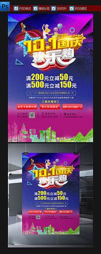 紫色创意十一国庆节超市促销海报
