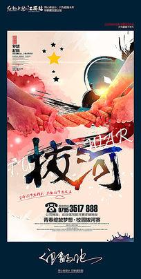 创意水彩拔河比赛宣传海报设计
