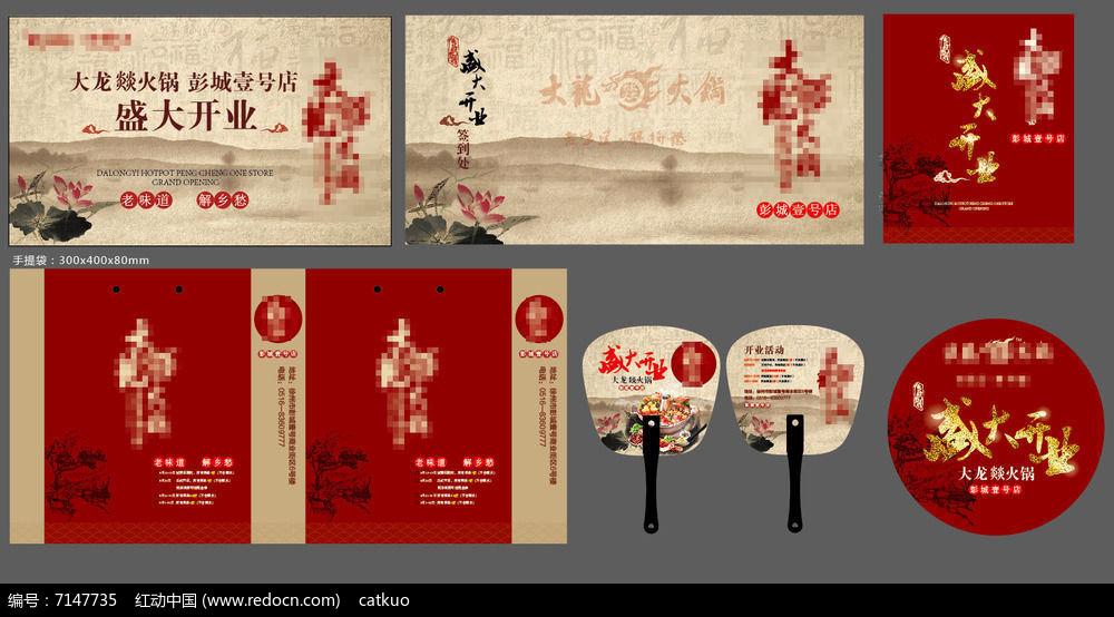 火锅品牌包装设计图片