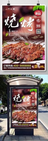 美味烧烤海报设计模板