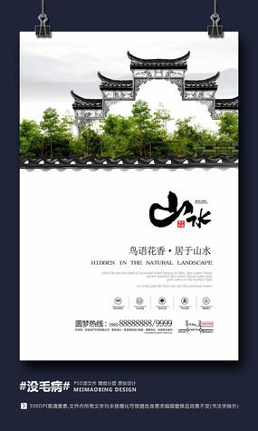 水墨园林别墅中式地产广告