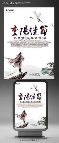 中国风简约重阳节宣传海报设计