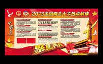 2013全国两会十大热点解读展板设计