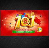 国庆节商场促销海报设计