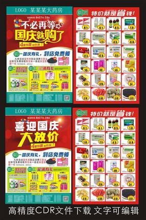 药店促销活动宣传单