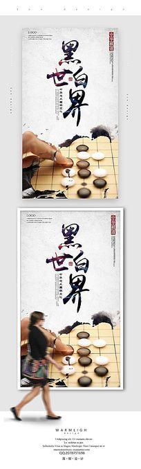 简约水墨围棋宣传海报设计PSD