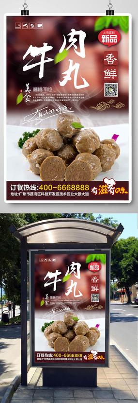 牛肉丸海报