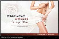 时尚减肥广告设计宣传海报