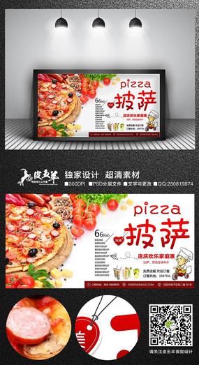 时尚披萨促销海报