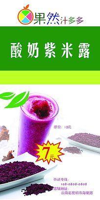 酸奶紫米露优惠宣传单