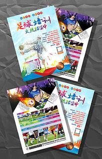 足球培训招生DM宣传单彩页设计