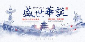 2016年蓝色中国风国庆活动背景