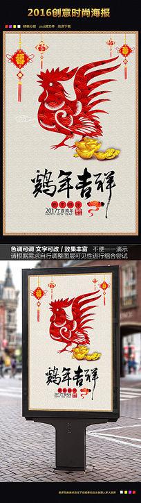 2017鸡年吉祥海报模板下载