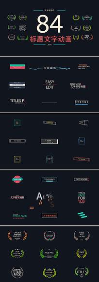 84个字幕标题徽章花纹装饰边框动画视频模板