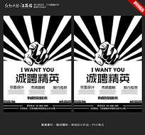 创意黑白诚聘精英招聘海报设计