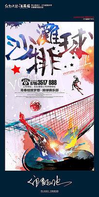 创意水彩沙滩排球宣传海报设计