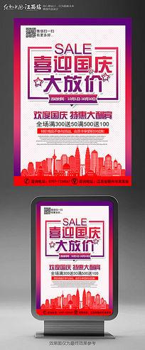 大气喜迎国庆大放价创意国庆节促销海报设计