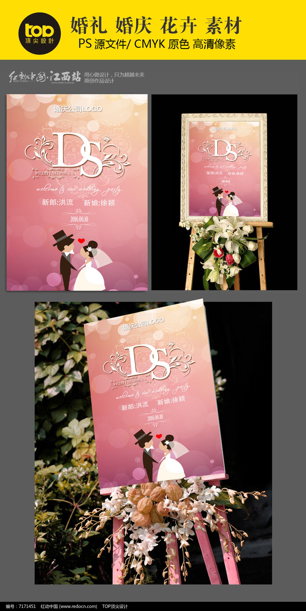 粉红色梦幻卡通婚礼海报迎宾牌海报设计图片