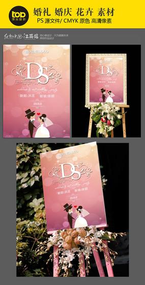 粉红色梦幻卡通婚礼海报迎宾牌海报设计
