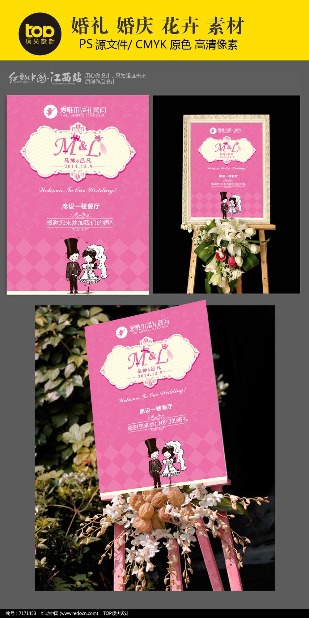 粉红色桃红色梦幻卡通婚礼海报迎宾牌海报设计图片