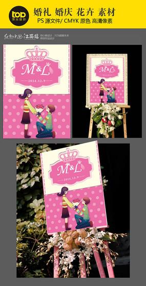 粉红色桃红色梦幻卡通婚礼海报迎宾牌海报设计
