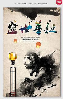 国庆节中国风庆典海报展板